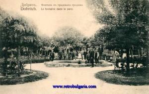 Фонтанът в стария парк на Добрич