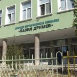 """ПМГ """"Васил Друмев"""""""
