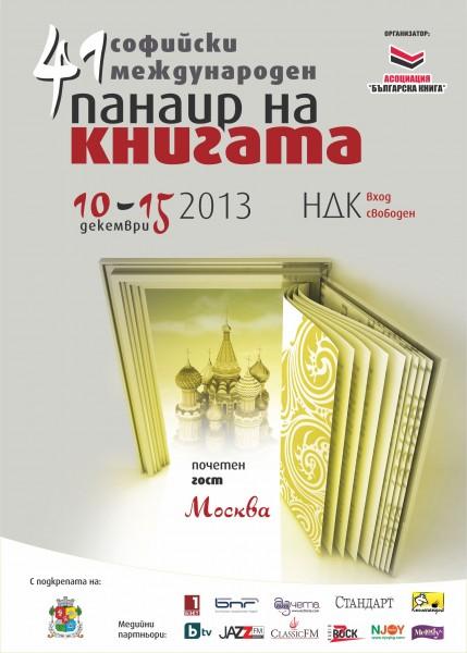 Международен панаир на книгата отваря врати в София