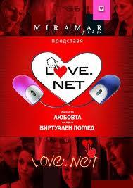 "Афиш на филма ""Love.net""."