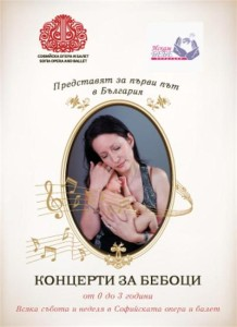 За първи път в България концерт за бебета от Софийската опера