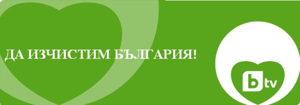 """Над 4% от населението на страната се включи в кампанията """"Да Изчистим България за един ден"""""""
