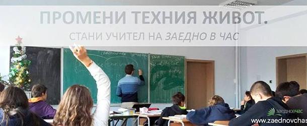 """Мисията на програмата """"Заедно в час"""" – равни възможности за развитие на всяко дете"""