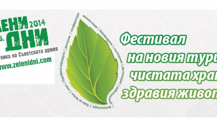 Здрав дух, здраво тяло – зелени дни 2014 в София