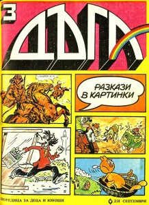 "Култовото списание ""Дъга"" - издавано в периода 1979 – 1992 година"