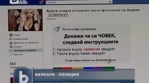 снимка: btvnews.bg