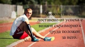 Българският параолимпиец Михаил Христов: Няма да ме чуете да се оплаквам!