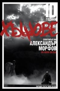 """Сцена от постановката на Александър Морфов """"Хъшове"""""""