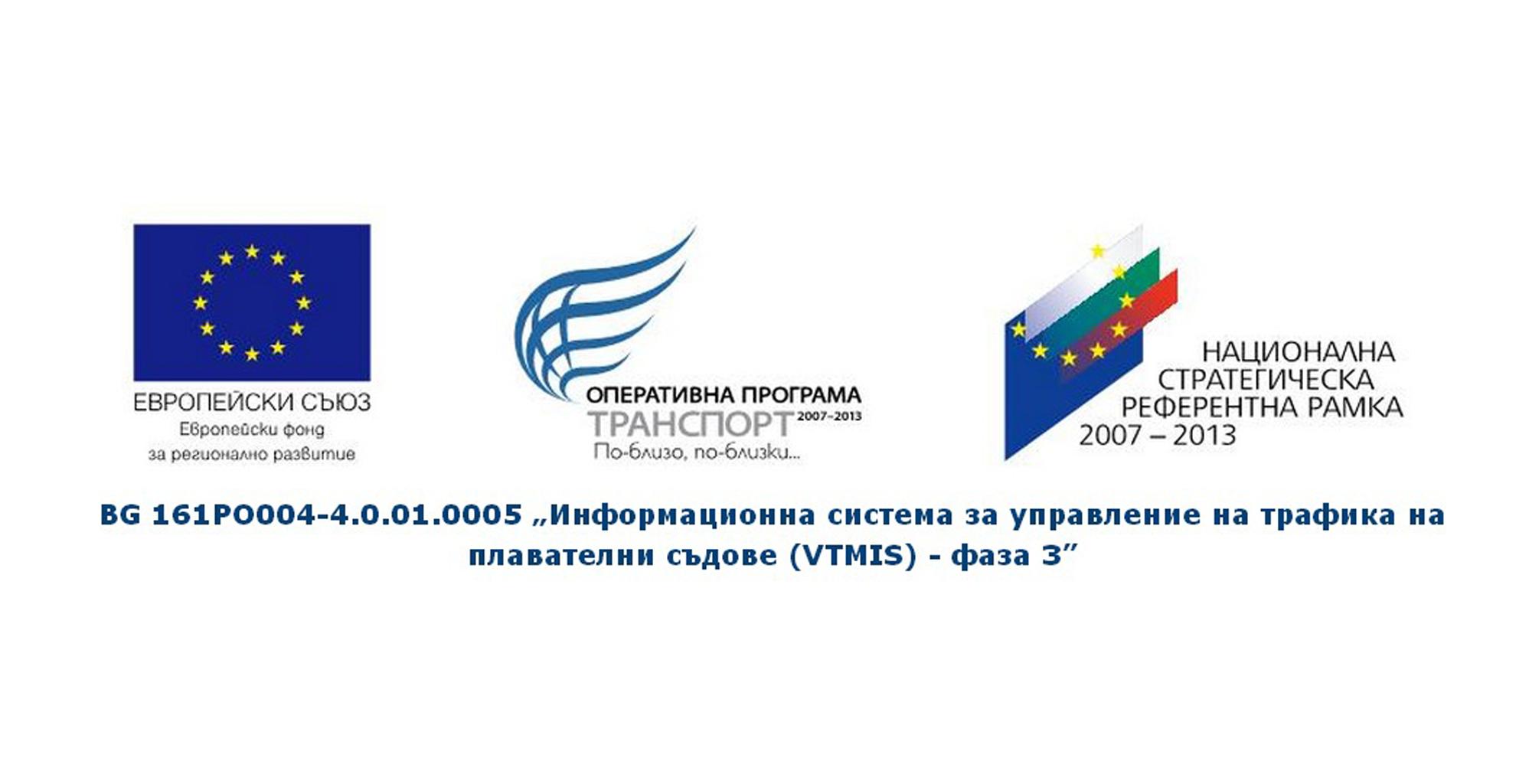 Наближава финалът на проект, подобряващ условията за корабоплаване в България