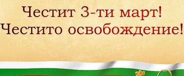 Честит национален празник 3-ти март!