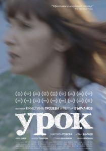 Постер на българският филм Урок