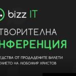 Благотворителна IT конференция