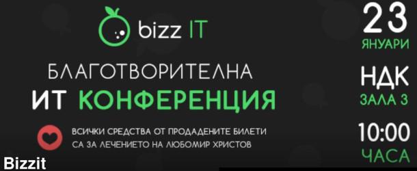 Лектори на благотворителната IT конференция в София
