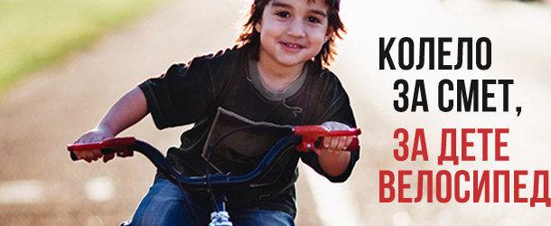 Доброволци от Дряново даряват велосипеди на деца в неравностойно положение