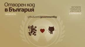 Всеки софтуер, създаден за правителството, ще бъде с отворен код