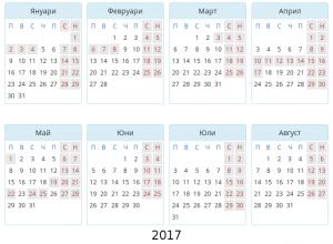 Неучебни дни и учебни дни през 2017