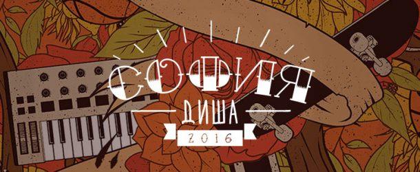 """Фестивалът """"София Диша"""" събра над 50000 души(Видео)"""