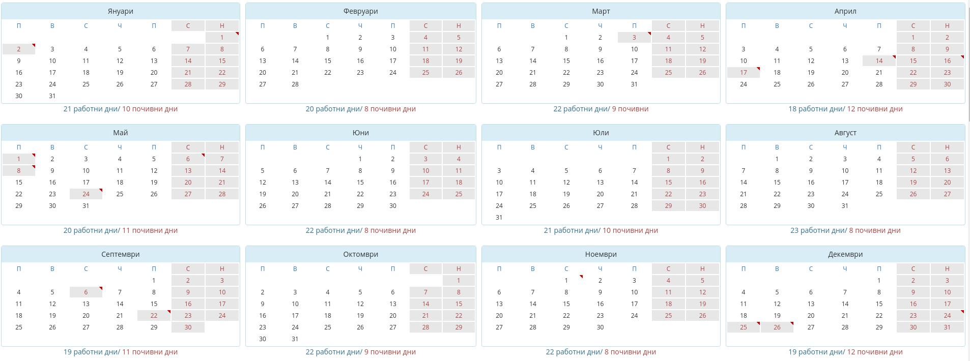 Почивните дни през 2017 и дати за отработване