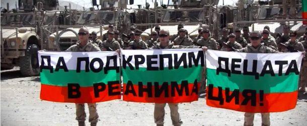 Впечатляващо-Българската Коледа в Афганистан (видео)