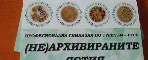 Ученици издадоха книга с 39 кулинарни рецепти от миналото