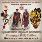 Постер - Опознай традициите, за да обикнеш народа си