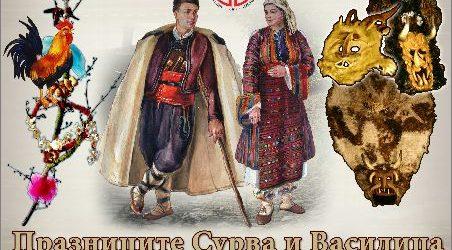 Разберете повече за Сурва и Банго Васил на 21 януари