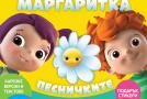 """Песни и видеа за малките деца или благотворителната """"Маргаритка"""""""