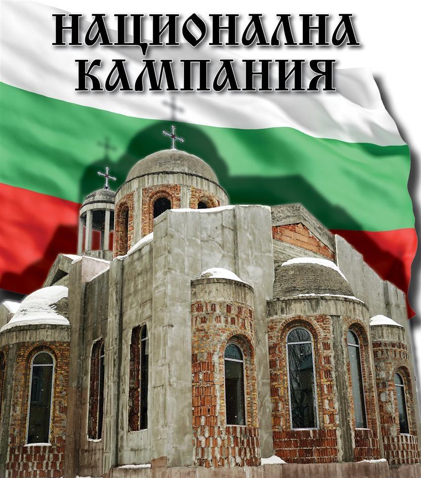 Събират се средства за първата у нас църква на името на Патриарх Евтимий