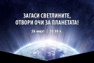 """""""Часът на Земята"""" ще бъде отбелязан в 96 български града (видео)"""