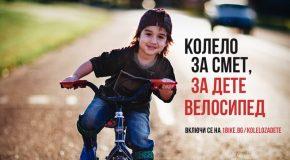 120 колелета ще бъдат дарени на деца от страната