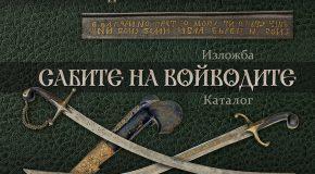 """Силата на българския дух е събрана в изложба """"Сабите на войводите"""""""