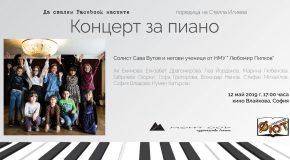 Концерт за пиано