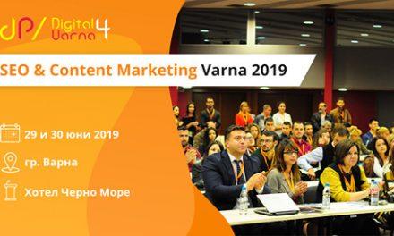 Най-значимото дигитално събитие във Варна за 2019 г – Digital4Varna