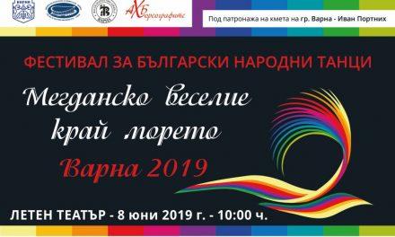 Фестивал за български народни танци във Варна