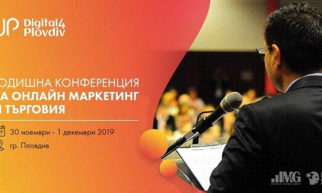 Digital4Plovdiv 2019 – конференцията за онлайн маркетинг и търговия