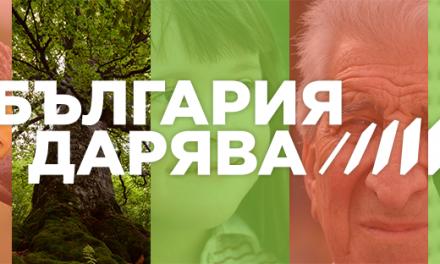 България дарява 2020