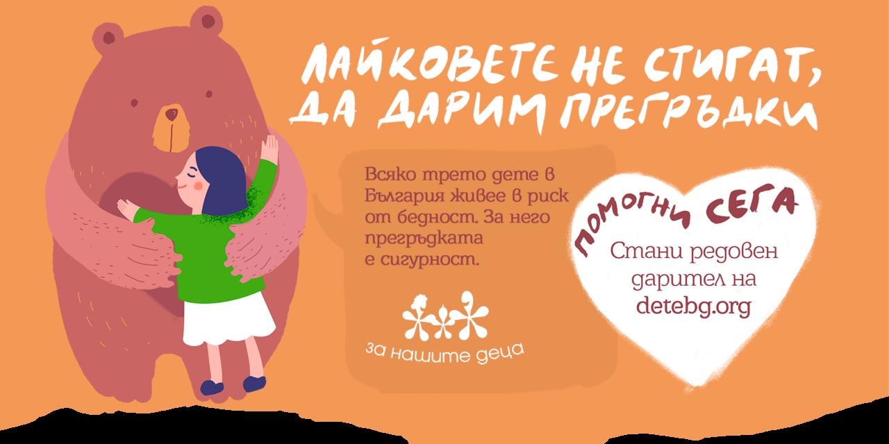 """Фондация """"За нашите деца"""" с нова дългосрочна кампания в подкрепа на ранното детско развитие"""